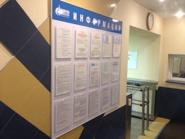 купить информационный стенд в СПб